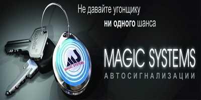 отключение сигнализации magic systems